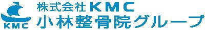 株式会社KMC/小林整骨院グループ