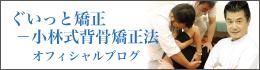 小林式背骨矯正法セミナーオフィシャルブログ