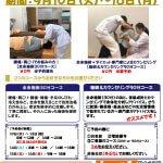 福島小林整骨院 施術体験会