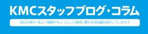 KMCスタッフブログ