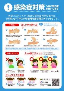 小林整骨院の感染症対策
