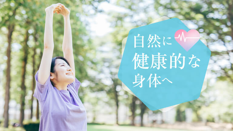 耳つぼダイエット、自然に健康的な身体へ