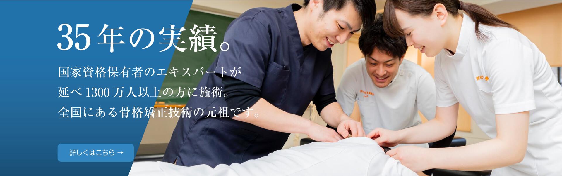 小林整骨院 スポーツトレーナーとして有名アスリートを数多く担当、関西・東海・関東で展開する整骨院グループ