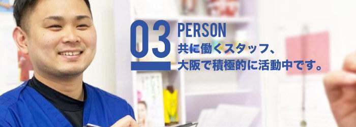 共に働くスタッフの求人を、大阪で積極的に活動中