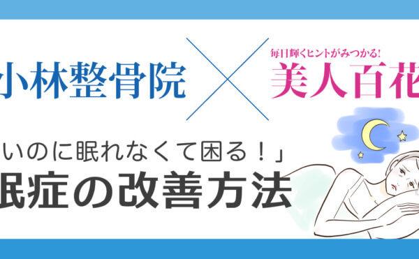 美人百花.comに「不眠症の改善方法」について小林整骨院アドバイスの記事が掲載