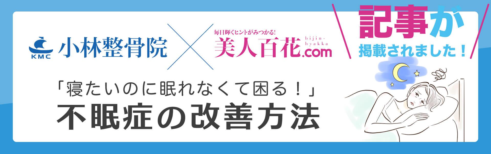 美人百花.comに「不眠症の改善方法」記事掲載